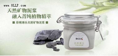白茶清玉矿物水凝面膜