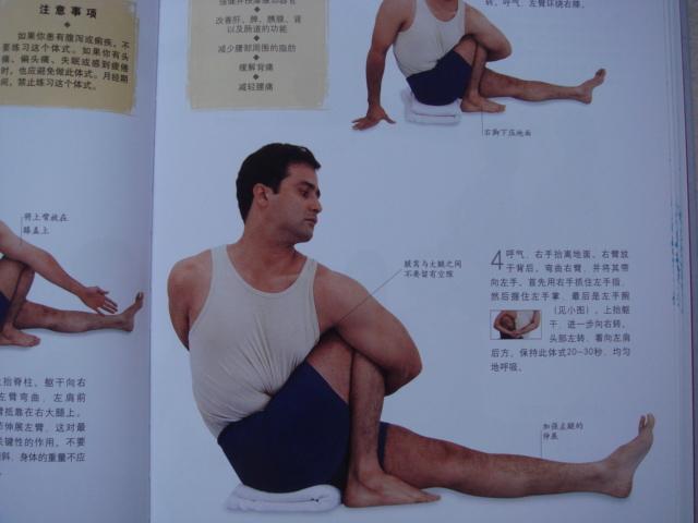 13-半英雄式单腿背部伸展式