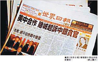 美国悬赏捉拿千名中国贪官